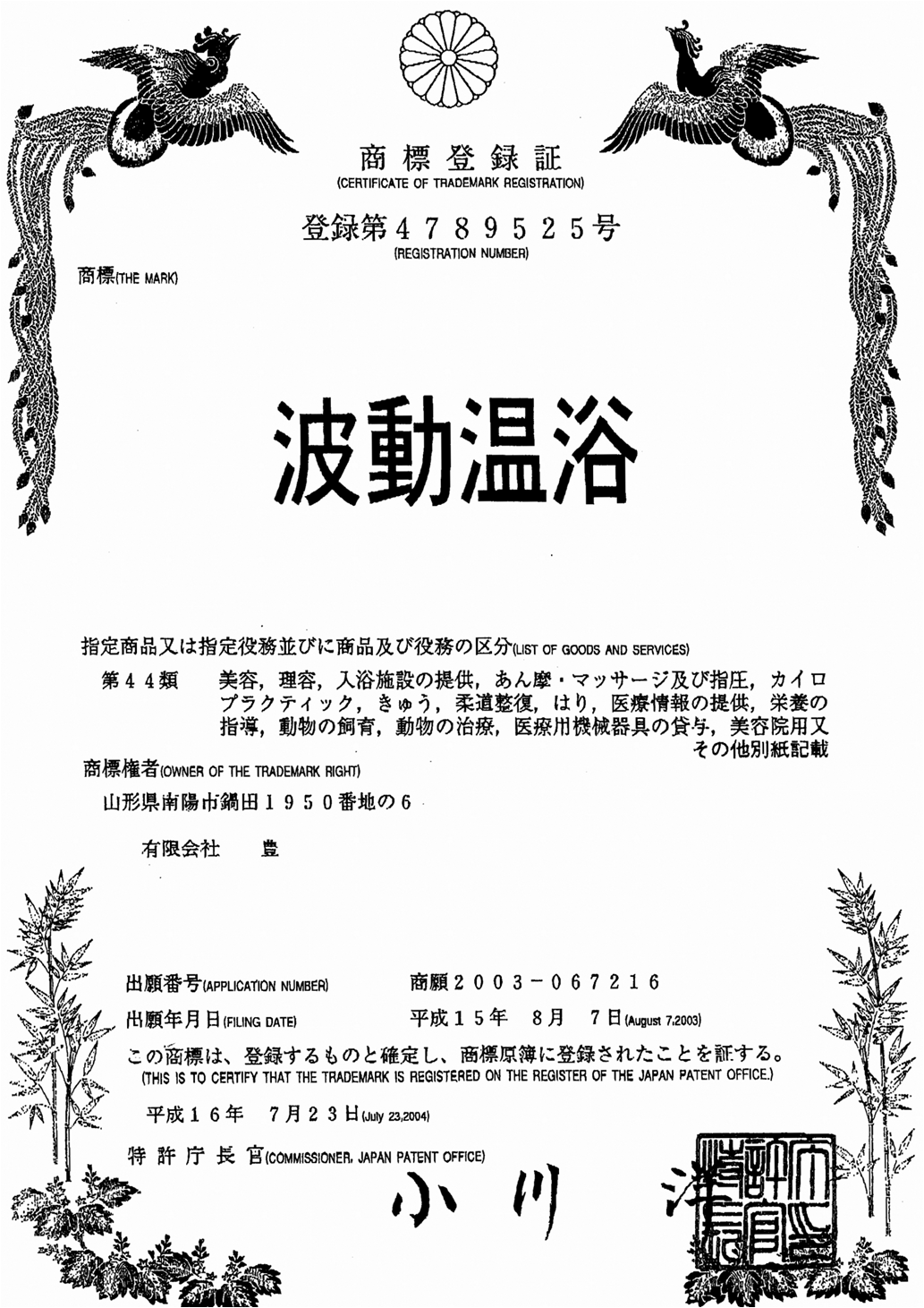 120109商標波動温浴.png