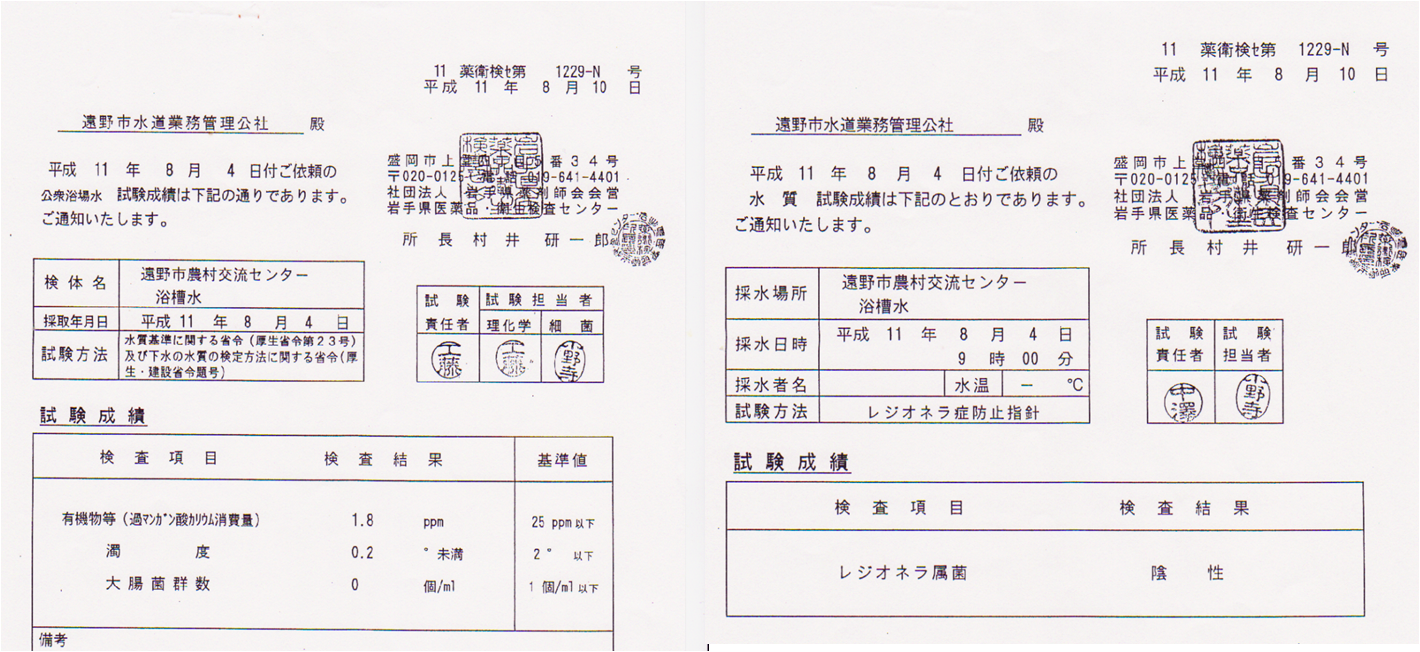 120109大腸菌・レジオネラ検出.png