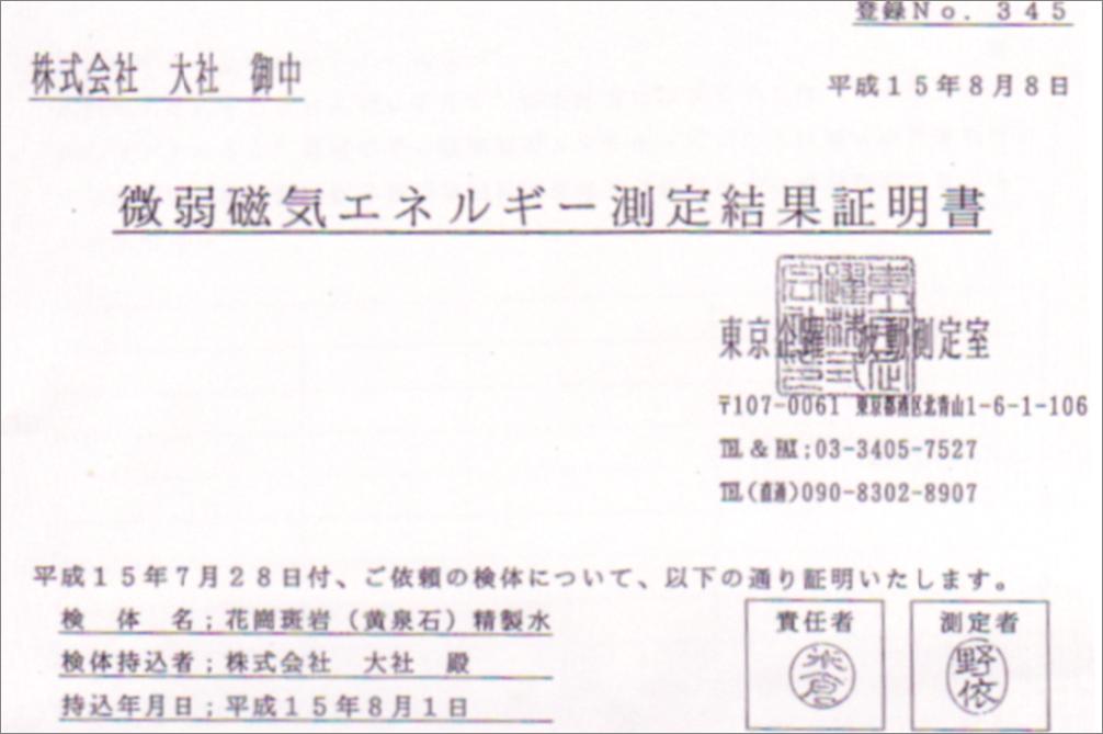 120109微弱磁気エネルギー測定結果証明書.png