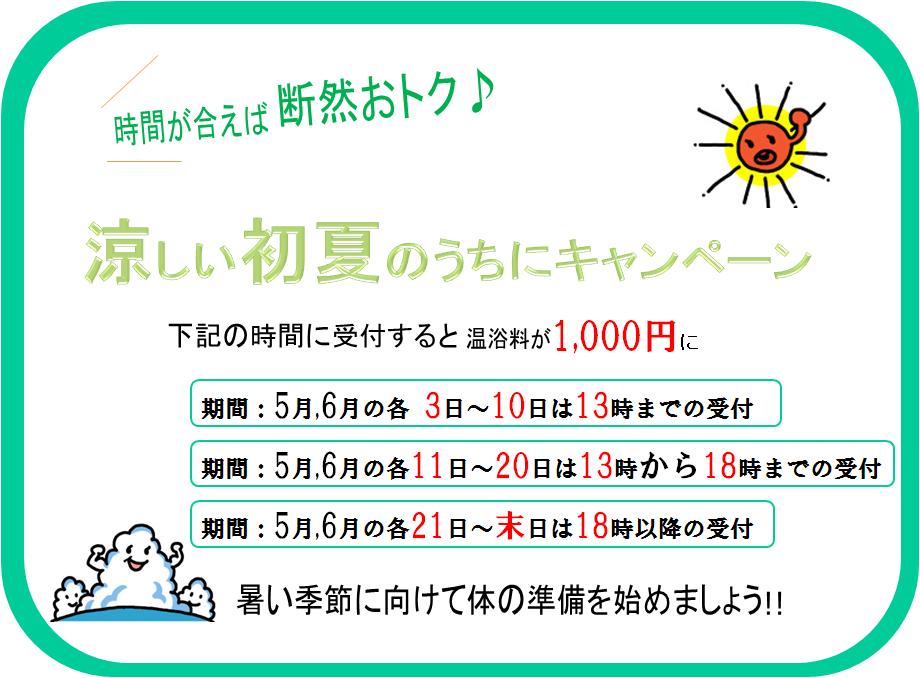 平成12年5,6月度キャンペーン.png