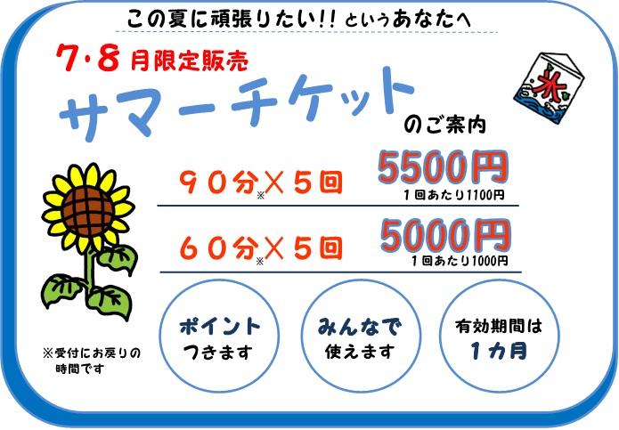 7,8月限定サマーチケット.jpg