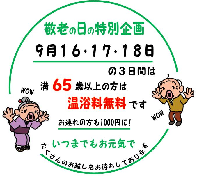 2012・9月キャンペーン②.png
