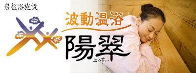 130206波動温浴陽翠logo.jpg