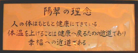 陽翠の理念 人の体はもともと健康にできている。体温を上げることは健康へ戻るための近道であり、幸福への近道である