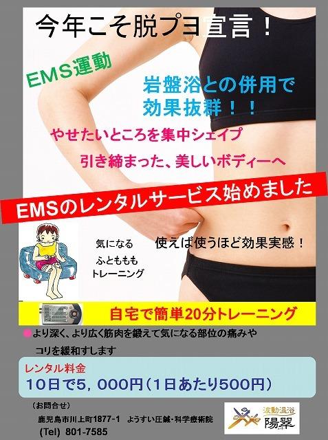 EMSキャンペーン-m.jpg