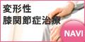 変形性膝関節症治療navi